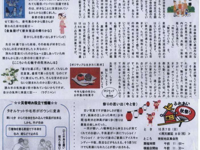 栄二丁目自治会広報誌「にっこりひろば;第13号」(平成30年09月25日)