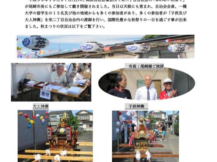 栄二丁目自治会秋祭りの開催