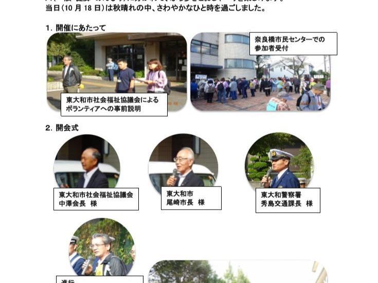 平成30年度 ふれあい歩こう会(秋)の報告