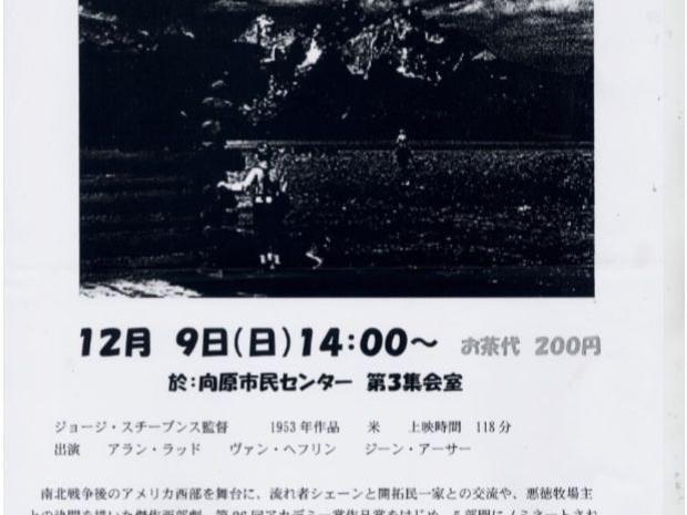 平成30年度第5回親和映画サロン(「シェーン」)