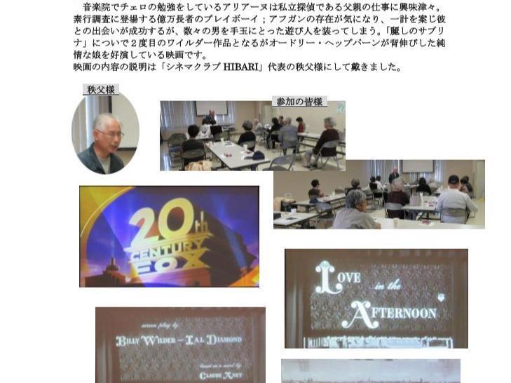 平成30年度親和自治会第四回映画サロン (「昼下がりの情事」)