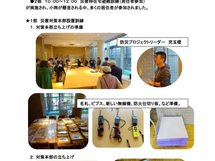 第12回東京ユニオンガーデン防災訓練