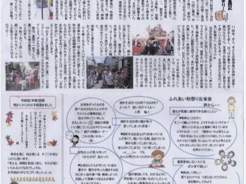 栄二丁目自治会広報誌「にっこりひろば;第14号」(平成30年10月25日)
