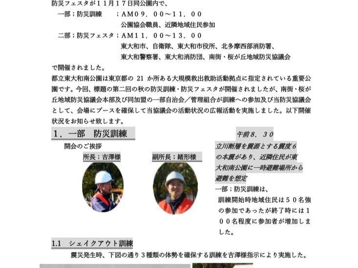 都立東大和南公園 秋の防災訓練・防災フェスタの開催