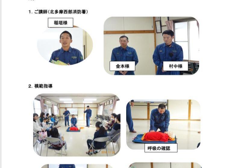 救急救命講習会(第二小学校PTA)