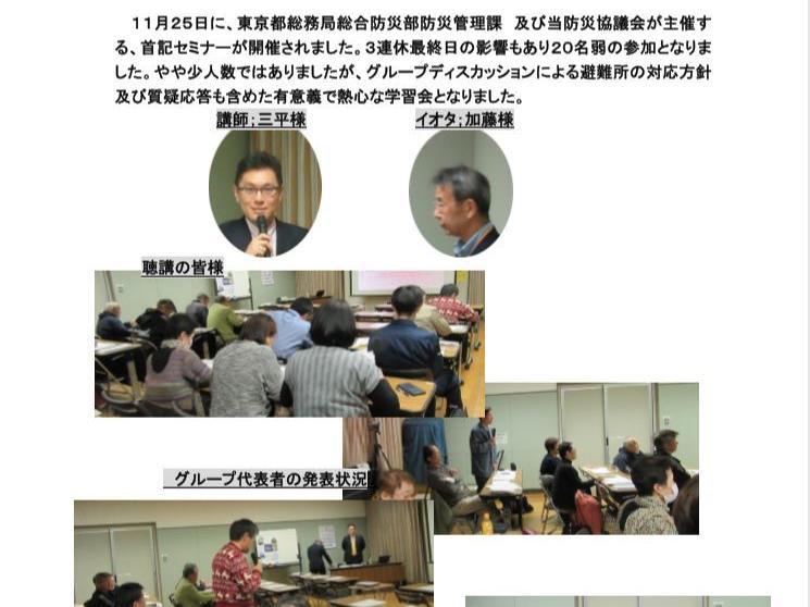 ◎平成30年度 東京防災学習セミナー(発展編) (~要配慮者・避難行動要支援者への対応~)