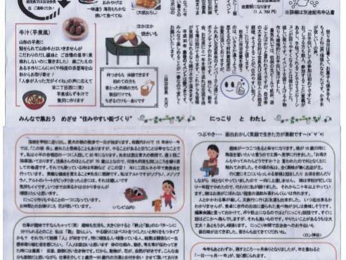 栄二丁目自治会広報誌「にっこりひろば;第15号」(平成30年11月30日)