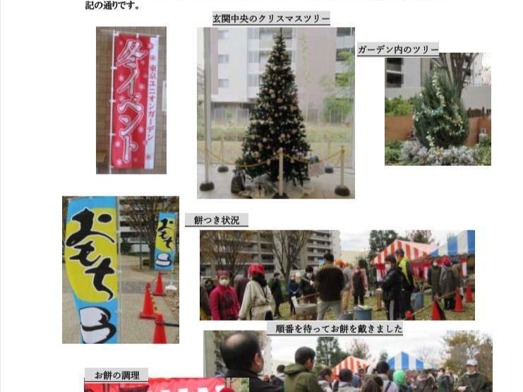 東京ユニオンガーデンの冬イベントの開催