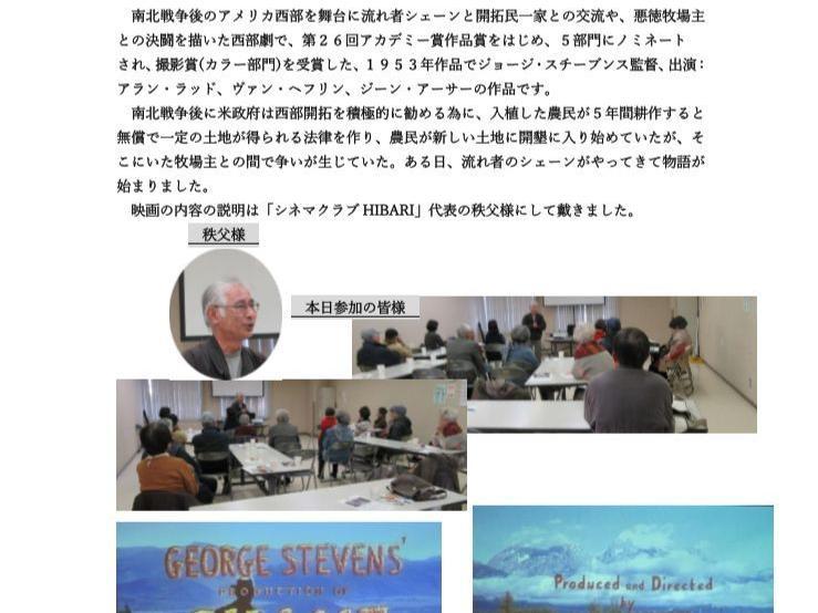 平成30年度親和自治会第五回映画サロン(「シェーン」)
