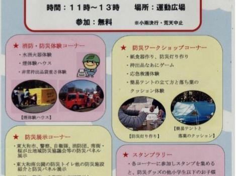 東大和南公園 秋の防災フェスタの開催;11月11日(土)