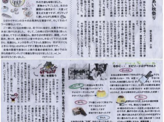 栄二丁目自治会 広報誌「にっこりひろば」第3号の発行