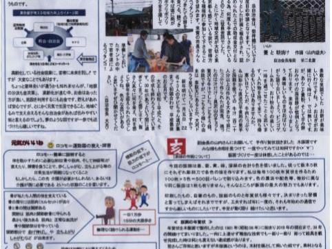 栄二丁目自治会広報誌「にっこりひろば;第16号」(平成31年01月25日)