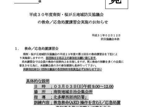 平成30年度南街・桜が丘地域防災協議会の救命/応急処置講習会の開催