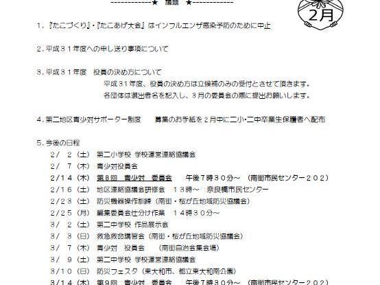 青少年対策第二地区委員会 2月次委員会(第8回)