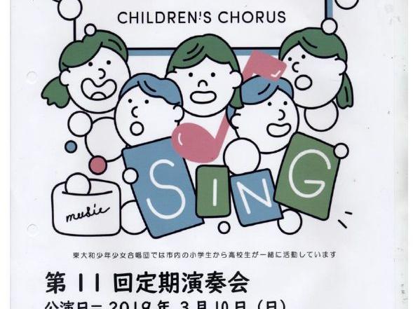 東大和少年少女合唱団 第11回定期演奏会