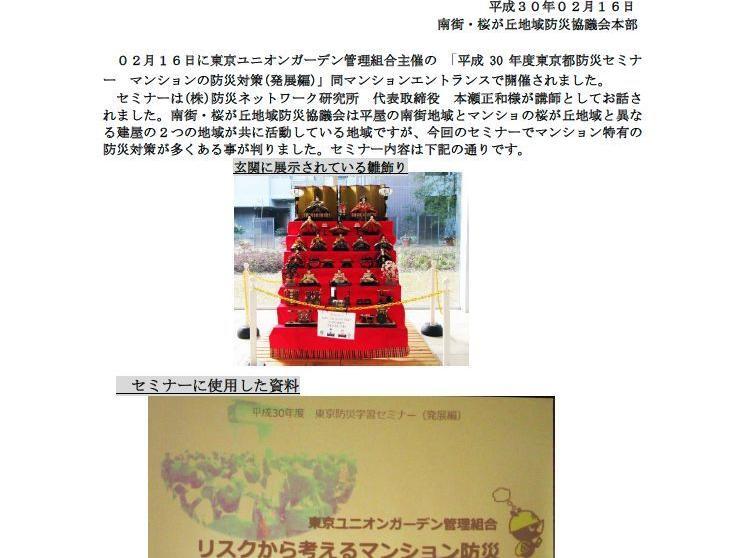 平成30年度 東京防災学習セミナー~マンションの防災対策(発展編)~東京ユニオンガーデン管理組合