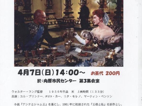 平成31年度 親和「映画サロン」上映及び第一回「王様と私」上映予定のお知らせ