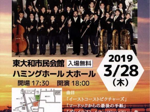 東京都立東大和高等学校吹奏学部 第32回定期演奏会