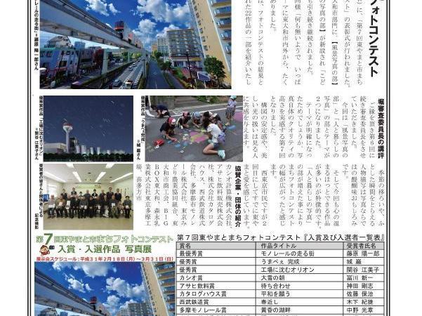 「大和ものがたり」平成31年02月(第44号)の発行