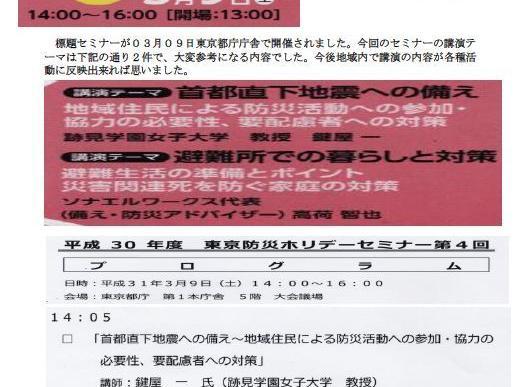 平成30年度 東京防災ホリデーセミナー