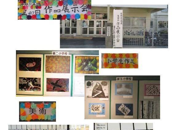 東大和市立第二中学校第四十回作品展