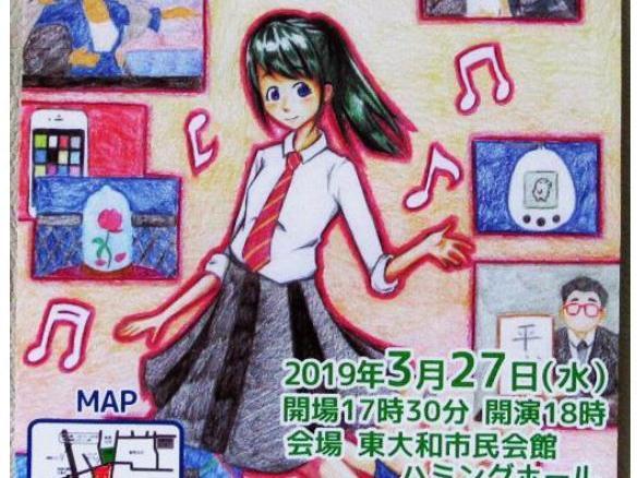 東京都立東大和南高等学校 吹奏楽部 第29回定期演奏会案内