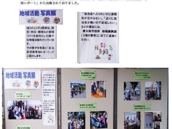 地域活動写真展の開催