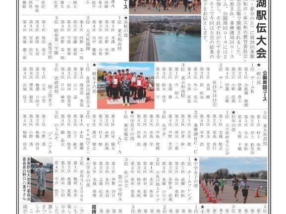「大和ものがたり」平成31年03月(第45号)の発行