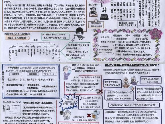 栄二丁目自治会広報誌「にっこりひろば;第18号」(平成31年03月25日)