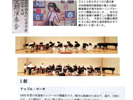 東京都立東大和南高等学校吹奏楽部 第29回定期演奏会