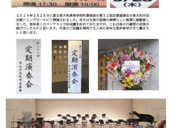 東京都立東大和高等学校吹奏楽部第32回定期演奏会