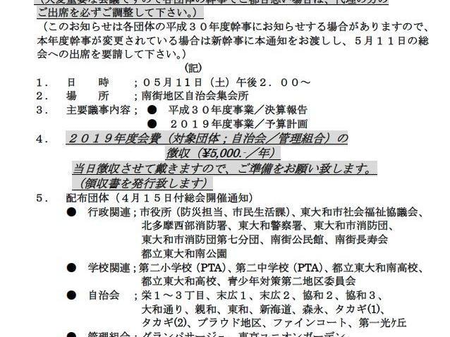 南街・桜が丘地域防災協議会 2019年度初度総会開催通知
