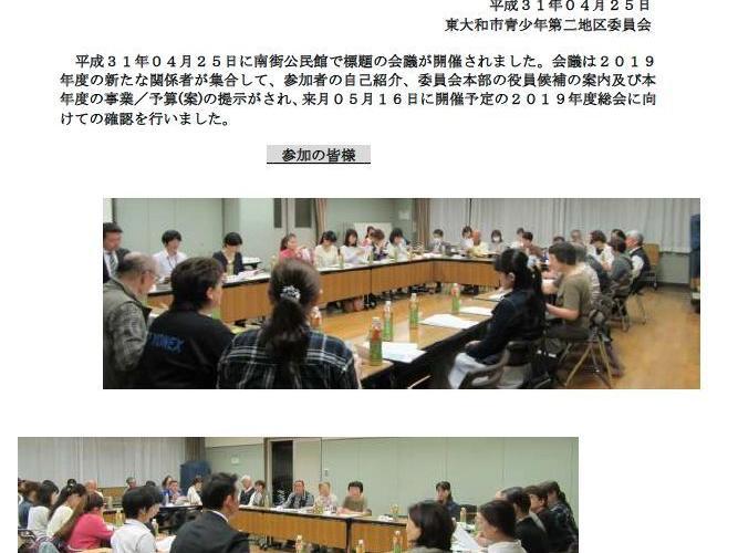 東大和市青少年対策第二地区委員会平成31年度 第1回委員会(初顔合わせ)の開催