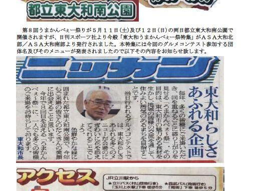 第8回うまかんべえー祭りグルメコンテスト参加団体名/メニュー明細