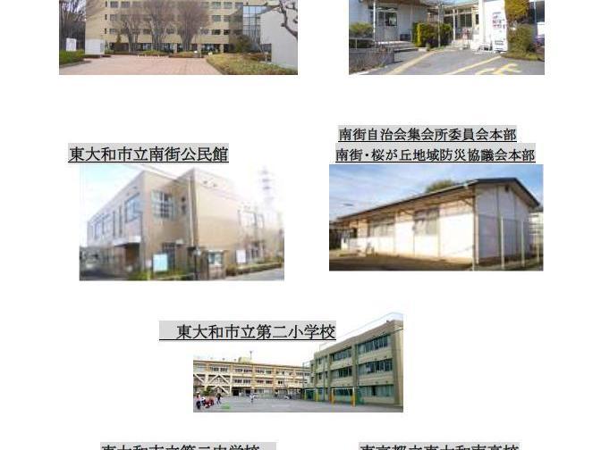 南街・桜が丘地域防災協議会 平成29年度(2017年度)活動状況報告書