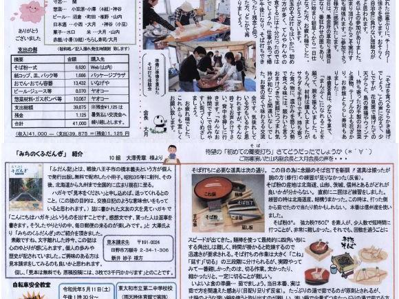栄二丁目自治会広報誌「にっこりひろば;第19号」(平成31年04月25日)