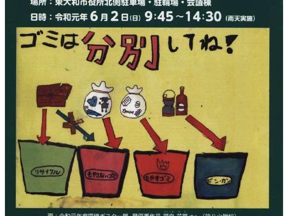 第34回東大和市環境市民の集い開催のお知らせ