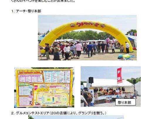 第8回うまかんべぇー祭り開催報告