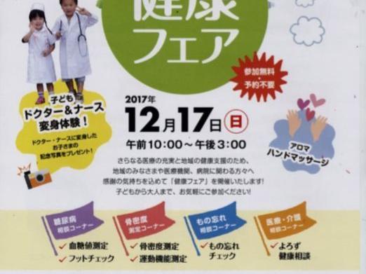 社会医療法人財団大和会 健康フェアの開催(12月17日(日)午前10.00~午後3.00)
