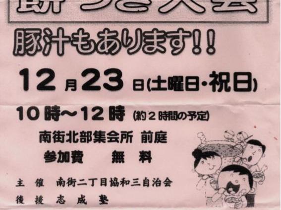 平成29年度南街二丁目協和三自治会餅つき大会の開催