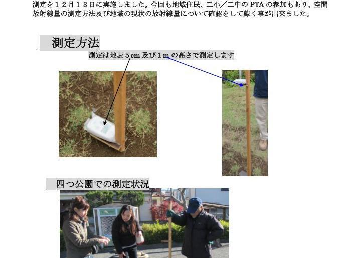南街・桜が丘地域の空間放射線量の測定(平成29年12月13日測定分)