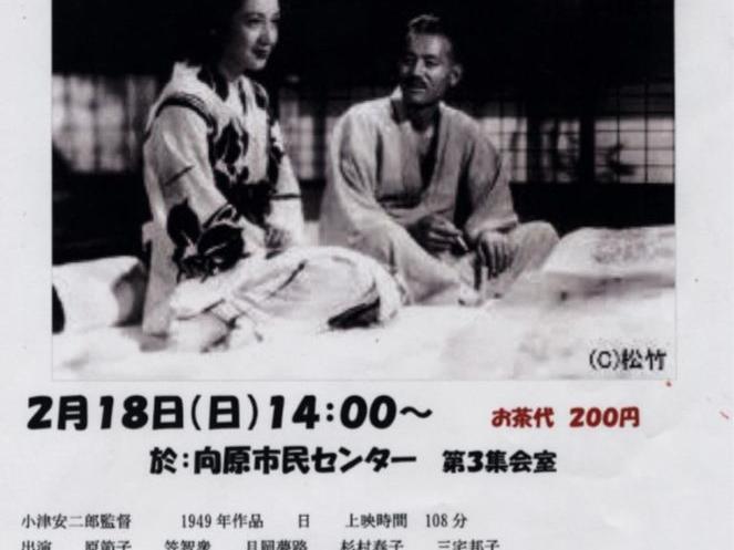 親和自治会平成29年度第6回映画サロン上映「晩春」のお知らせ