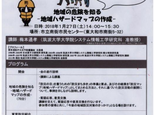平成29年度「東京防災」学習セミナーの開催(南街・桜が丘地域防災協議会主催)