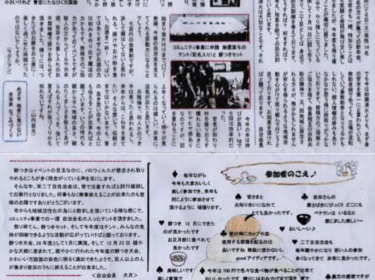 栄二丁目自治会広報誌「にっこりひろば;第5号」の発行