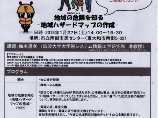 平成29年度 東京防災学習セミナー(発展編)