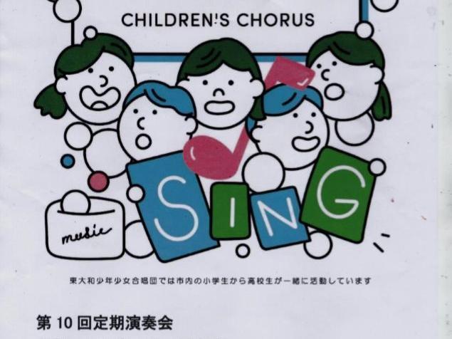 >東大和少年少女合合唱団の第10回定期演奏会の開催