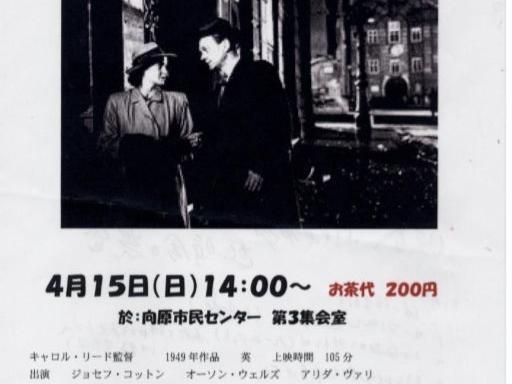 平成30年度親和映画会の上演お知らせ;4月15日「第3の男」及び年間計画