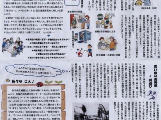 栄二丁目自治会広報誌「にっこりひろば」第6号 平成30年02月25日