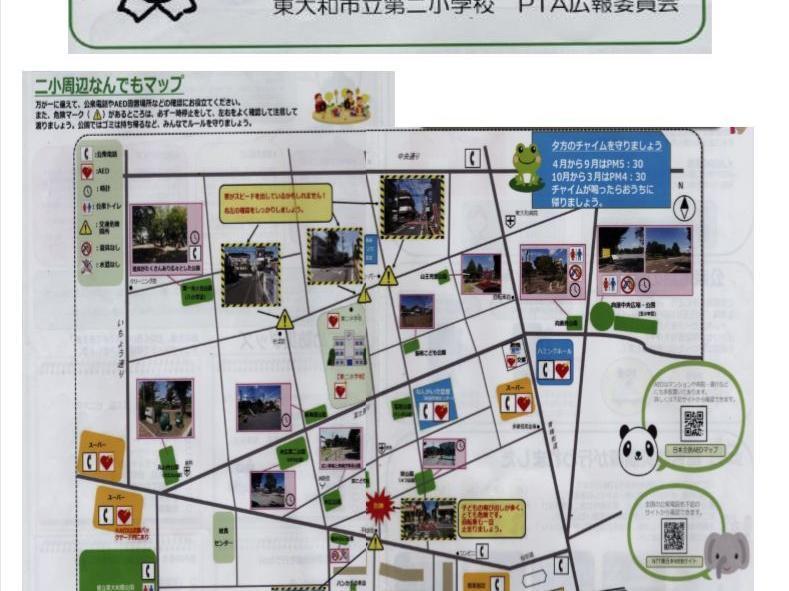 東大和市第二小学校 PTA広報誌「広場~ひろば~」第148号