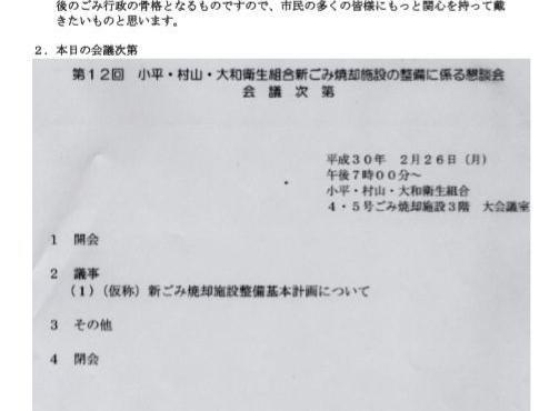第12回 小平・村山・大和衛生組合新ごみ焼却施設の整備に係る懇談会